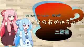 【紅茶日和】午後の茜茶 2杯目:アイリッ