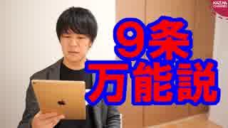 憲法9条原理主義者【サンデイブレイク106】
