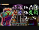 【Minecraft1.7.10】深淵の王と三条の魔術/Spell11【ゆっくり+VOICEROID実況プレイ】