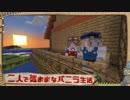 【Minecraft】二人で気ままなバニラ生活 part3【ゆっくり実況】