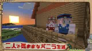 【Minecraft】二人で気ままなバニラ生活 p
