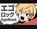 【オリジナルPV】エゴロック/高生紳士【歌ってみた】