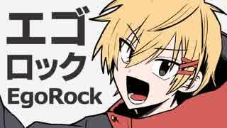 【オリジナルPV】エゴロック/高生紳士【歌