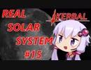 【VOICEROID実況】kerbal space programやるよ15【きりたんと仲間たち】