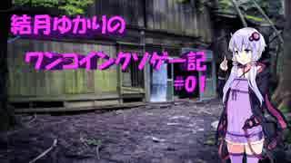 【結月ゆかり】結月ゆかりのワンコインクソゲー紀#01【クソゲー】