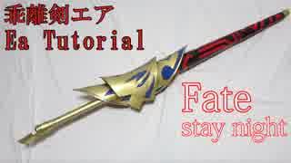 【Fate】光る!乖離剣エアの作り方【stay night FGO】