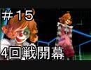 【実況】とある記憶喪失者と聖杯戦争【Fate/EXTRA】15日目