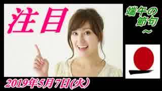 5-A 桜井誠、オレンジラジオ 端午の節句 ~菜々子の独り言 2019年5月5日(日)