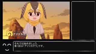 【けもフレ2】キャラの扱いを語る(1) アリツカゲラ 〜リスペクト不足〜