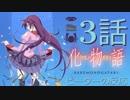 【海外の反応 アニメ】 化物語 3話 Bakemonogatari ep 3 ひと...