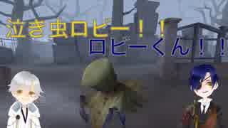 【刀剣乱舞偽実況】伊達太刀の暴れ第五人格 Part2.