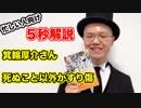 【忙しい人向け】箕輪厚介さんの「死ぬこと以外かすり傷」を...