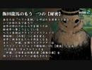 【シノビガミ】日本人と挑む「ホワイトアウト」05