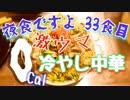 激ウマ0カロリー冷やし中華【夜食ですよ33食目】