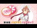 『PSO2』「アニメぷそ煮コミ」第18話 バレてる?バレてない?