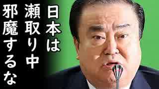 韓国が北朝鮮に公海上で石油を瀬取る証拠を押さえられ金正恩同様に制裁不可避!