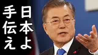 韓国が米中貿易戦争の中、トランプ大統領の発言を受け止められずパニック!