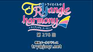 TrySailのTRYangle harmony 第278回