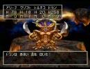 PS版ドラクエ4 極限低レベルボス撃破 デス