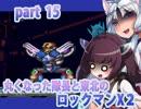 【ハゲと東北姉妹のロックマンX2】ハゲポリ2part15