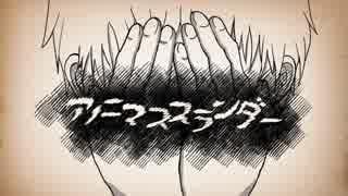 【初投稿】アノニマススランダー/カジャfeat.初音ミク 【自作アニメ】