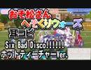 【おそ松さん】BGM へそくりウォーズ「Six Bad Disco!!!!!! ...