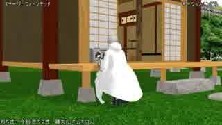【刀剣乱舞MMD】鶴丸に音響効果をまかせたらこうなった