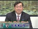 【松田学】中央集権システムの終焉、「令和」時代の三大潮流とは?[桜R1/5/7]