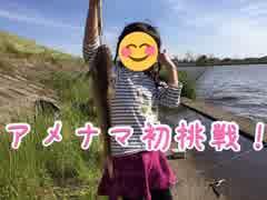 令和初釣り!霞ヶ浦でアメナマ釣り!【もっち釣動組合♯48】