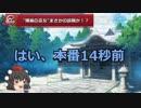 【HORIZON ZERO DAWN】魔理沙の異変を解決するため、最高難度をノーダメ縛りでクリアする ぱーと14