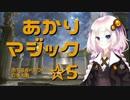 【MTG】あかりマジック☆5「MTGAドラフト 灯争大戦」