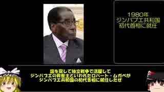 【ゆっくり解説】しくじり国家〜ジンバブエ〜