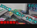 正月に買った積みゲーを崩す件その2~爆弾男爆発!!~