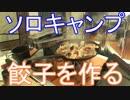 ソロキャンプ 餃子を作る! #3