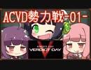 【アーマードコア】くつろぎの猫カフェ ACVD第1支店【ボイスロイド実況】