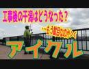釣り動画ロマンを求めて 250釣目(アイクル (海づりコーナー)