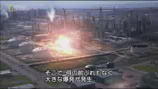 【SFDr】テキサス石油工場爆発事故