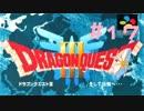 【DQ3】ドラゴンクエスト3 #17 私、やっぱりかわいいばぁちゃんになりたい。【実況】