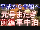 平成~令和へ 元号またぎ車中泊 前編