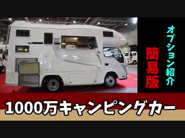 1000万キャンピングカー オプション紹介 (簡易版)