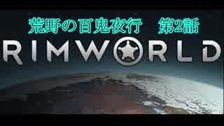 [RimWorld] 荒野の百鬼夜行 第2話 [ゆっく