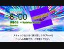【DTX】妖怪の山 ~ Mysterious Mountain / Demetori【東方アレンジ】