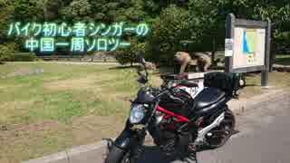 バイク初心者の中国地方一周ソロツーpart1