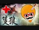 【隻狼/SEKIRO】人斬り欧米人が逝く!第十話