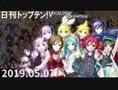日刊トップテン!VOCALOID&something【日刊ぼかさん2019.05.07】