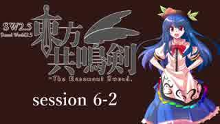 【卓遊戯】 東方共鳴剣 セッション6-2