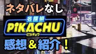 【ネタバレなし】映画『名探偵ピカチュウ