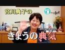 『お陰様で、宮川典子、無事復帰致しました』宮川典子 AJER2019.5.7(3)