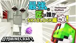 【日刊Minecraft】最強の匠は誰かスカイブロック編改!絶望的センス4人衆がカオス実況!#128【TheUnusualSkyBlock】