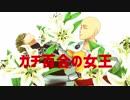 【MMDワンパンマン】ガチ百合の女王
